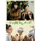 小川町セレナーデ 須藤理彩 DVD