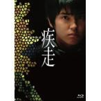 疾走 手越祐也 特典DVD付Blu-ray