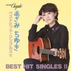 あさみちゆき ベストヒット・シングルズII あさみちゆき CD
