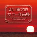 浜口庫之助 カバー作品集 オムニバス CD
