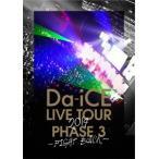 Da-iCE LIVE TOUR PHASE3〜FIGHT BACK Da-iCE DVD