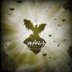 神撃のバハムート GENESIS オリジナル・サウンドトラック CD