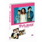 ラブとエロス DVD-BOX 浅野温子 DVD
