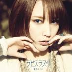 ラピスラズリ / 藍井エイル (CD)