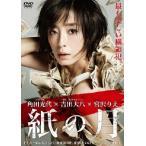 紙の月 DVDスタンダード・エディション 宮沢りえ DVD