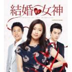 結婚の女神 コンプリートDVDBOX ナム・サンミ DVD