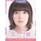 女くどき飯 DVD-BOX 貫地谷しほり DVD