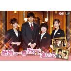 結婚に一番近くて遠い女 イモトアヤコ DVD