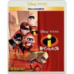 Mr.インクレディブル MovieNEX ブルーレイ+DVDセット ディズニー 本編DVD付Blu-ray
