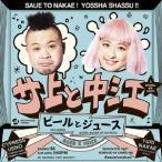 ビールとジュース(DVD付) / サ上と中江 (CD)