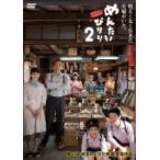 めんたいぴりり2 / 博多華丸/富田靖子 (DVD)
