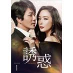 誘惑 DVD-BOX1 チェ・ジウ/クォン・サンウ DVD