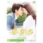 星に誓う恋 DVD-BOX3 ジェリー・イェン DVD