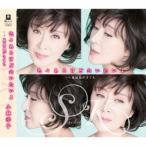 色々あるけど会いたいよ 小林幸子 CD-Single