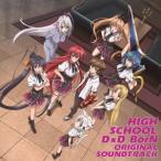 TVアニメ ハイスクールD×D BorN オリジナルサウンドトラック / ハイスクールD×D (CD)