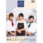 DVD 東京乙女レストラン Vol.4 森久保祥太郎/花江夏樹 DVD