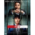 映画「ST 赤と白の捜査ファイル」 藤原竜也/岡田将生 DVD