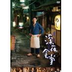 映画 深夜食堂 通常版 小林薫 DVD