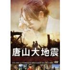 唐山大地震 シュイ・ファン DVD