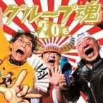 20名(初回生産限定盤)(DVD付) グループ魂 DVD付CD