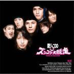 KJ2 ズッコケ大脱走 / 関ジャニ∞ (CD)