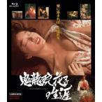鬼龍院花子の生涯(Blu-ray Disc) / 夏目雅子 (Blu-ray)