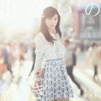 出逢いの続き / 渡辺麻友 (CD)