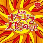A40 ギラギラ太陽の歌 / オムニバス (CD)