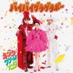 バイバイゲラゲラポー キング・クリームソーダ CD