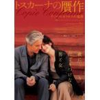 トスカーナの贋作 ジュリエット・ビノシュ DVD