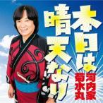 本日は晴天なり 河内家菊水丸 CD-Single