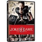 ジョーカー・ゲーム 亀梨和也 DVD