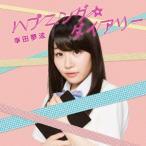 ハプニング☆ダイアリー/Wishing diary 幸田夢波 CD-Single