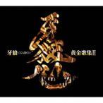 TVシリーズ『牙狼』ベストアルバム 牙狼黄金歌集II 牙狼心 オムニバス CD