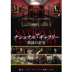 ナショナル・ギャラリー 英国の至宝 DVD