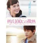 摂氏100℃の微熱 平愛梨 DVD