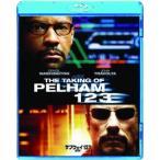 サブウェイ123 激突 デンゼル・ワシントン Blu-ray
