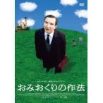おみおくりの作法 エディ・マーサン DVD
