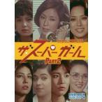 ザ・スーパーガール DVD-BOX Part2 デジタルリマスター版 野際陽子 DVD