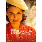 情熱のシーラ DVDBOX1 アドリアーナ・ウガルテ DVD