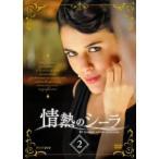 情熱のシーラ DVDBOX2 アドリアーナ・ウガルテ DVD