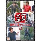 ごぶごぶ 田村淳セレクション14 浜田雅功/田村淳 DVD