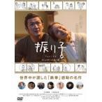 振り子 / 中村獅童/小西真奈美 (DVD)画像