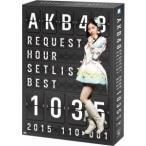 AKB48 リクエストアワーセットリストベスト1035 2015(