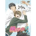 純情ロマンチカ3 第2巻 純情ロマンチカ DVD