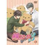 純情ロマンチカ3 第3巻 純情ロマンチカ DVD