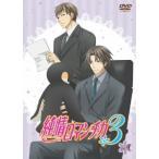 純情ロマンチカ3 第4巻 純情ロマンチカ DVD