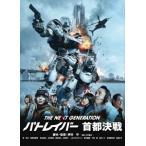 THE NEXT GENERATION パトレイバー 首都決戦 筧利夫 DVD