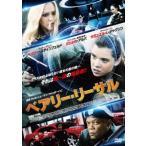 ベアリー・リーサル ヘイリー・スタインフェルド DVD