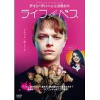 ライフ・アフター・ベス デイン・デハーン DVD
